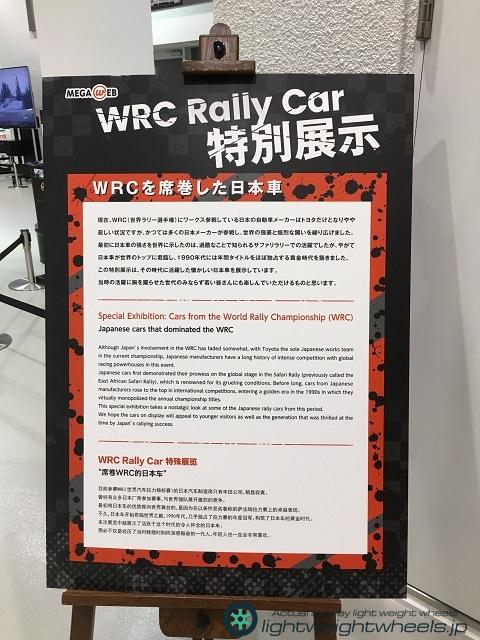 WRC RALLY CAR 特別展示 概要