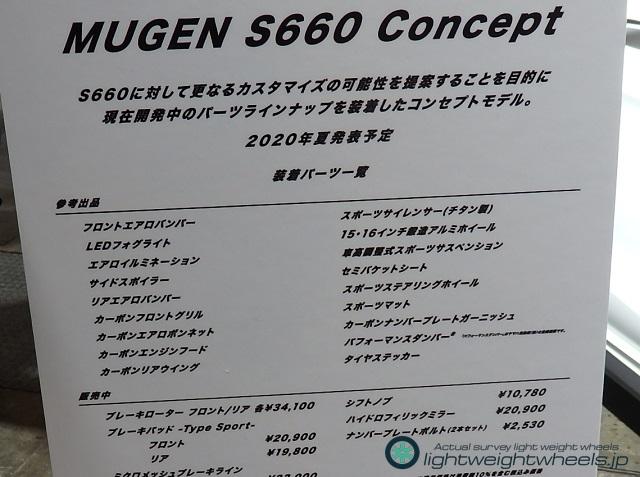 MUGEN S660 Concept の情報