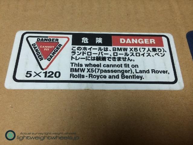 ホイールの耐荷重についての警告
